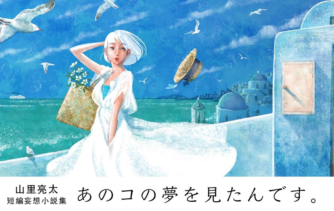 「あのコの夢を見たんです。」あらすじネタバレ!ドラマ最終回結末で山里亮太(仲野太賀)は?