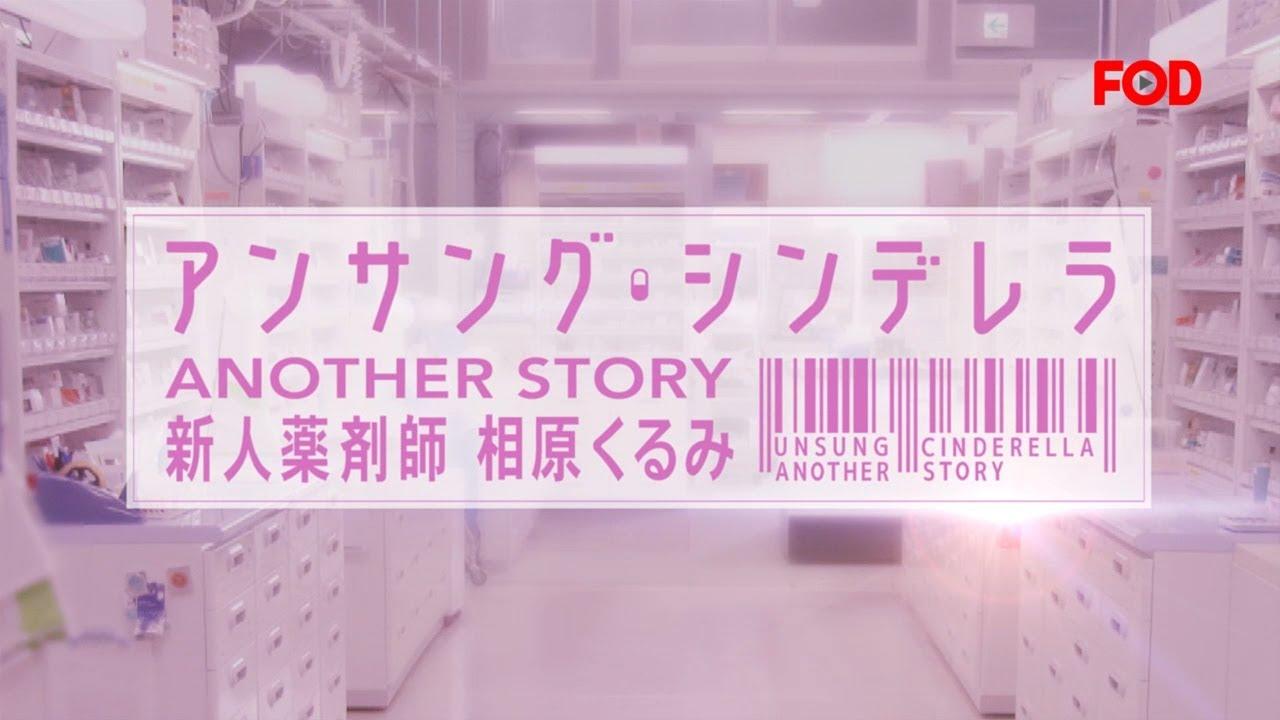 「アンサング・シンデレラANOTHER STORY」あらすじネタバレ!FODスピンオフ相原くるみ(西野七瀬)の物語