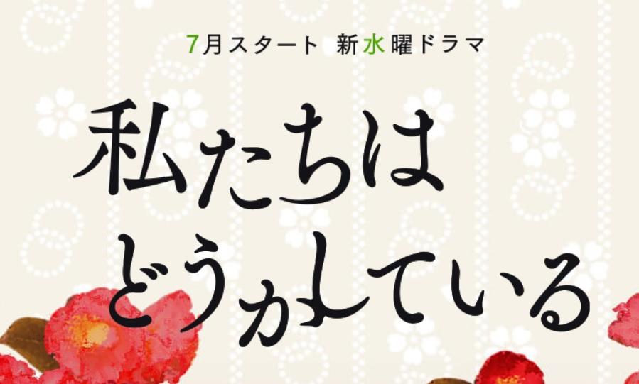 【ネタバレ】「私たちはどうかしている」62話は多喜川の過去!最近つまらないと言われる理由