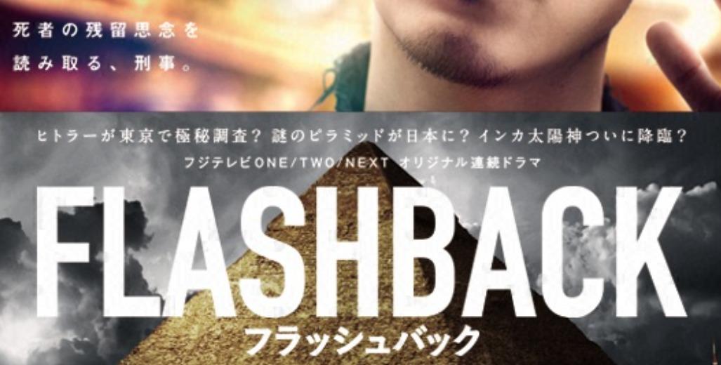 「FLASHBACK」ドラマあらすじネタバレ!最終回結末は?成田凌と高梨臨W主演!