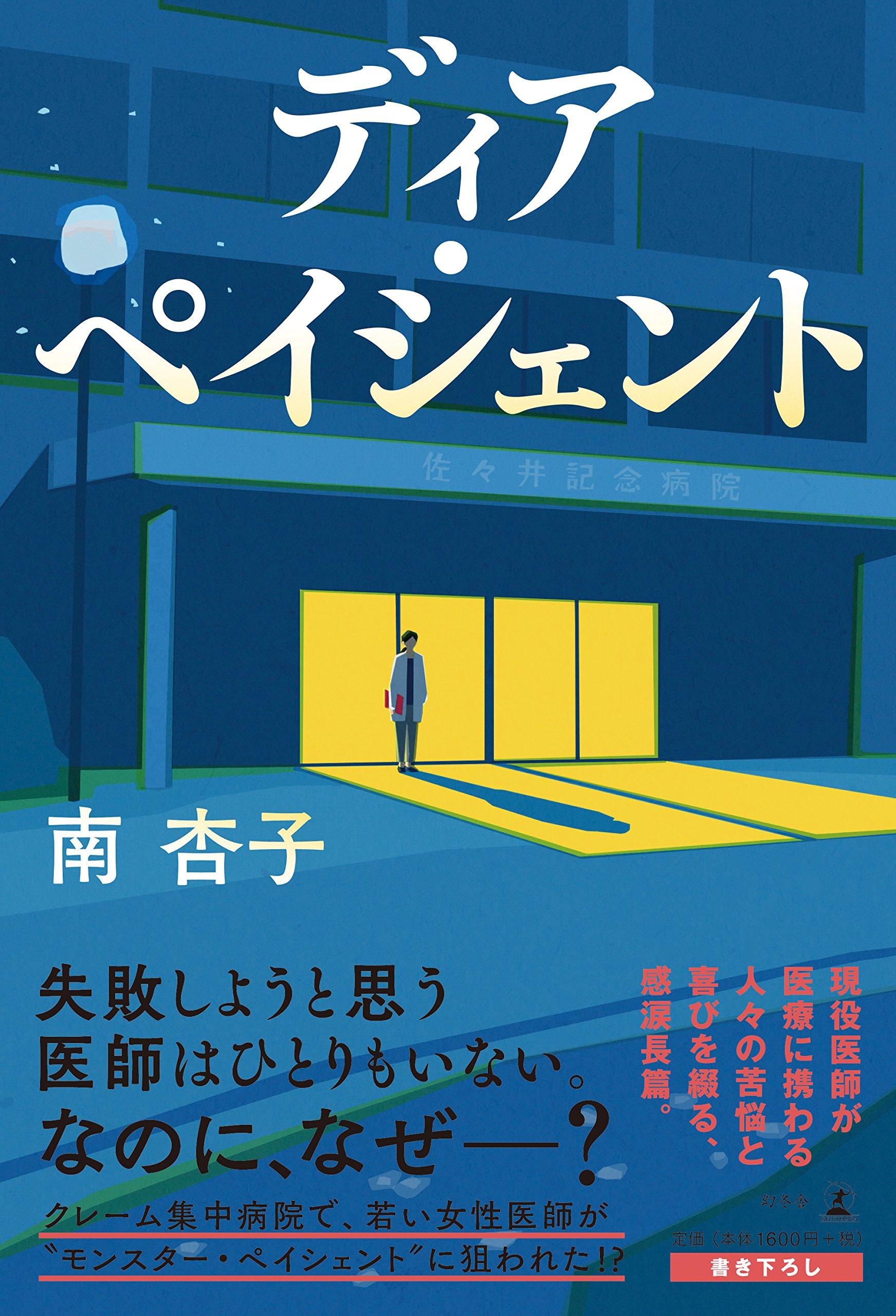 「ディア・ペイシェント」あらすじネタバレ!NHKドラマの最終回結末と原作の違いは?