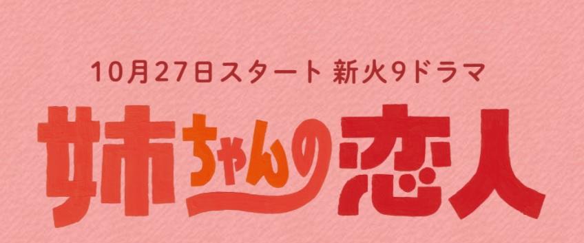 「姉ちゃんの恋人」あらすじネタバレと視聴率!キャストと最終回結末の内容は?