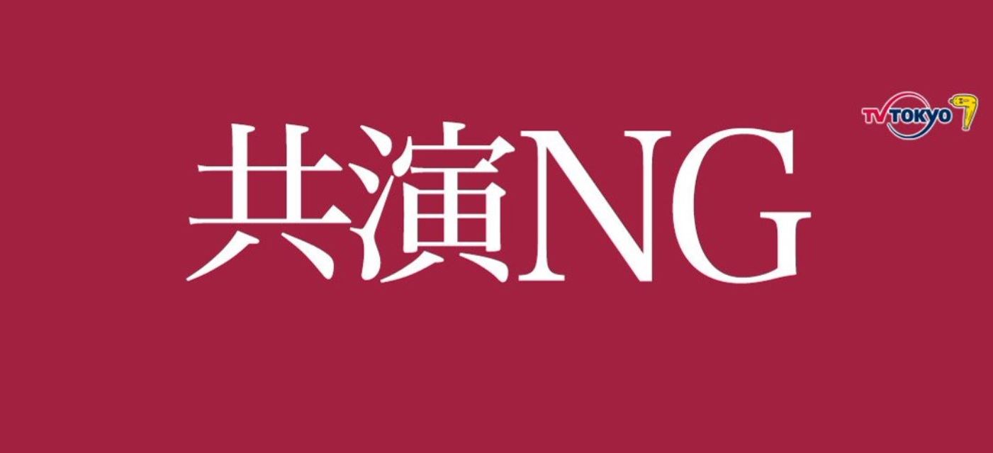 「共演NG」あらすじネタバレと視聴率!最終回結末で共演NGの二人は!?