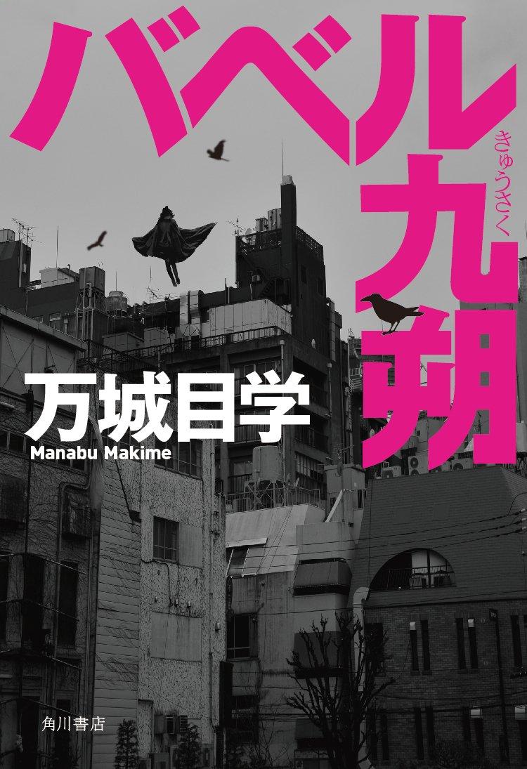 【ネタバレ】バベル九朔ドラマあらすじ・キャスト!原作最終回結末とドラマ版は異なる?