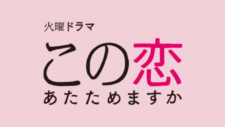 【ネタバレ】「この恋あたためますか(恋あた)」あらすじ視聴率!最終回結末は?原作はBL漫画?