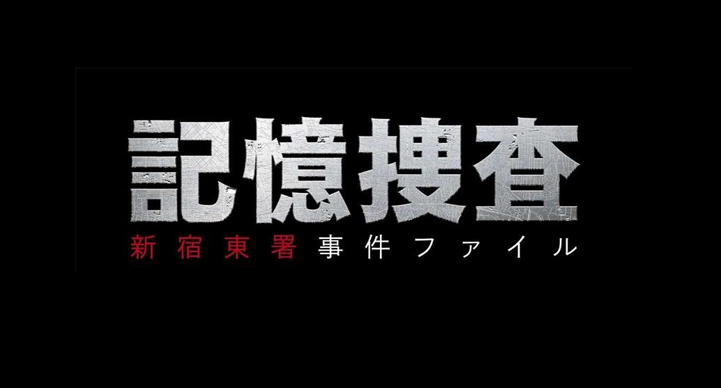 【ネタバレ】記憶捜査2のあらすじやキャスト情報を最終回結末まで公開!