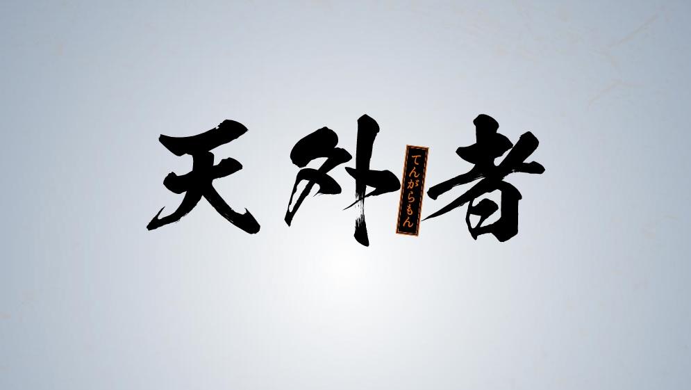 【ネタバレ】「天外者」映画あらすじキャスト・結末は?三浦春馬主演映画!