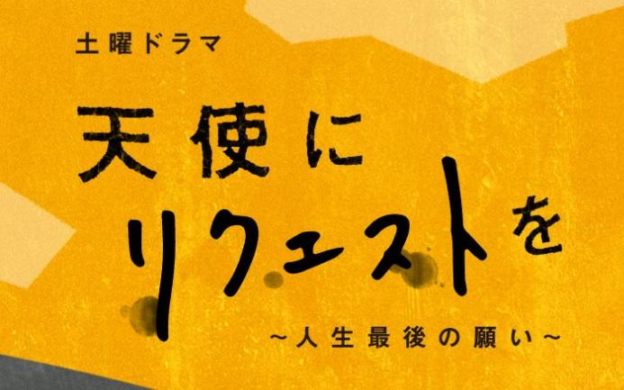 【ネタバレ】「天使にリクエストを」あらすじや最終回結末は?江口洋介がNHKで暴れる!?