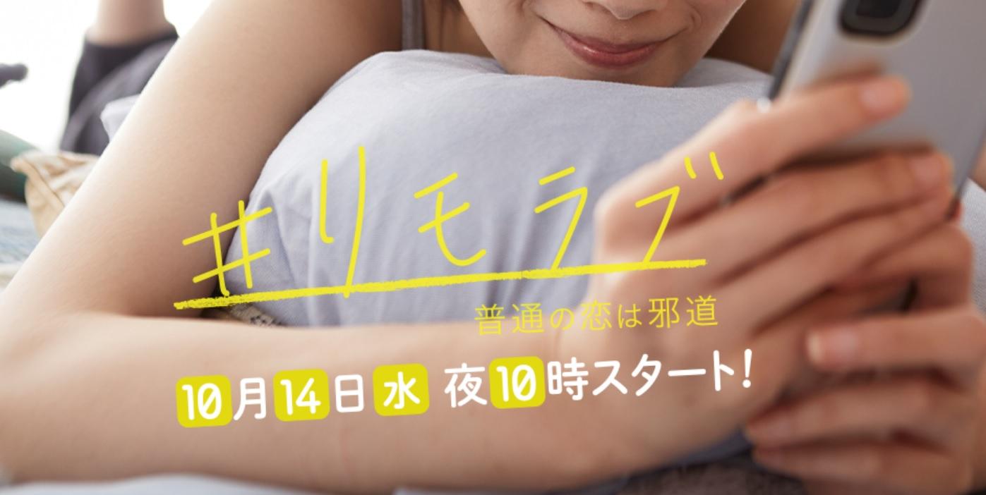 【ネタバレ】「リモラブ」あらすじ視聴率と最終回結末は?普通の恋は邪道!