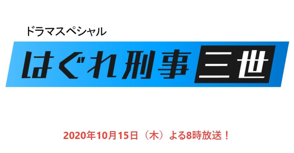 【ネタバレ】はぐれ刑事三世あらすじキャストや視聴率を紹介!原田泰造主演の結末は?