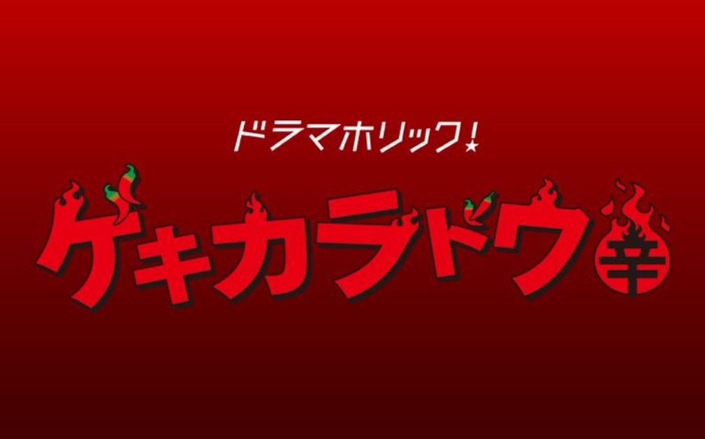 【ネタバレ】ゲキカラドウあらすじキャスト情報と最終回結末は?桐山照史単独初主演!