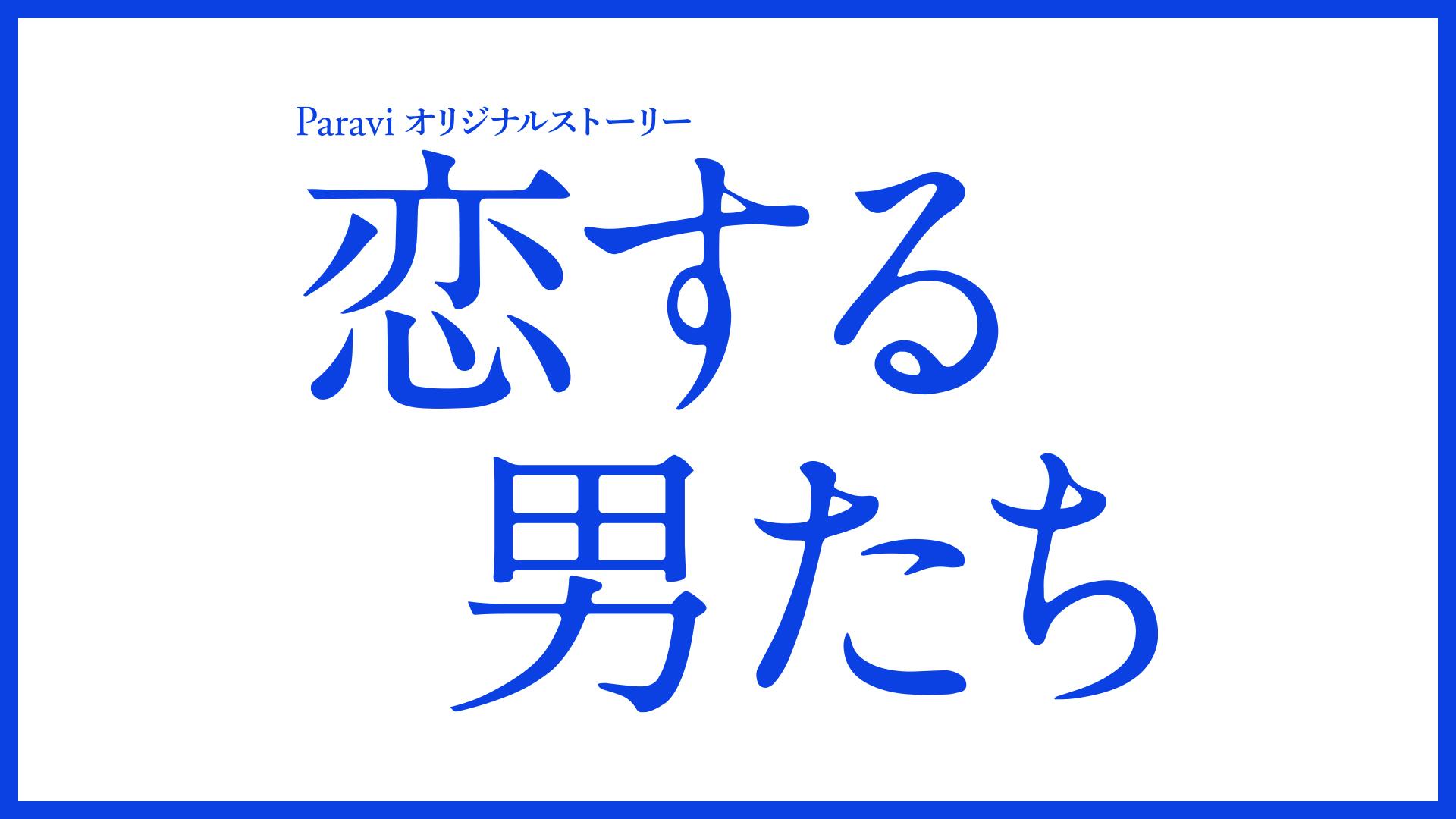 【ネタバレ】「恋する男たち」あらすじやキャスト含め最終回結末まで徹底紹介!