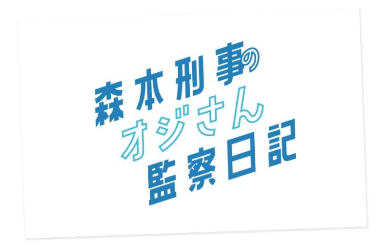 【ネタバレ】「森本刑事のオジさん監察日記」FODオリジナルドラマあらすじと最終回結末は?監察医朝顔2スピンオフドラマ