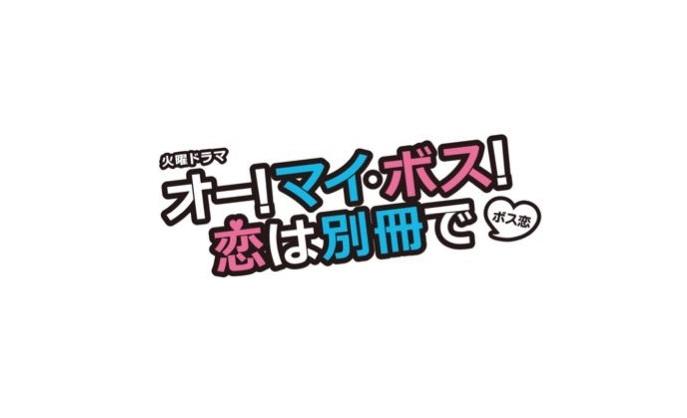 【ネタバレ】オー!マイ・ボス!恋は別冊で(ボス恋)の最終回結末と無料動画配信を見る方法
