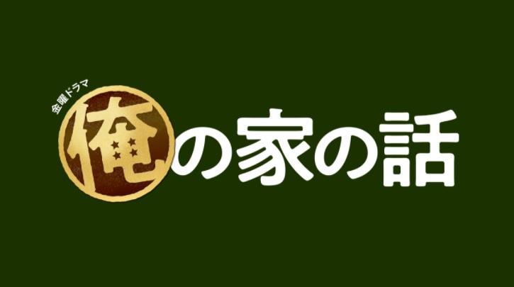【ネタバレ】俺の家の話(俺家)の最終回結末と無料動画配信・見逃し配信の視聴方法
