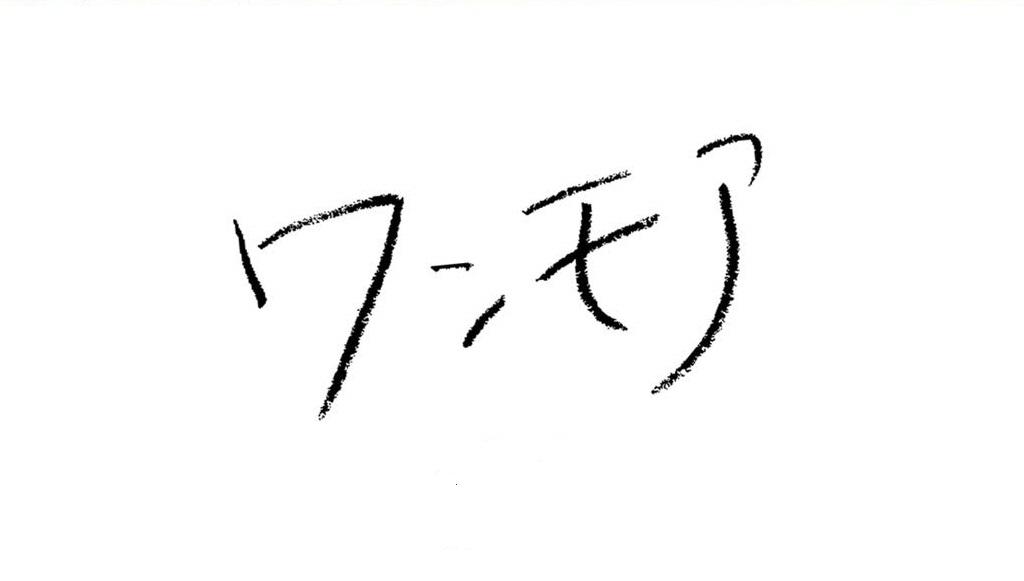 【ネタバレ】ワンモアの1話~最終回結末までのあらすじやキャスト・原作情報まとめ