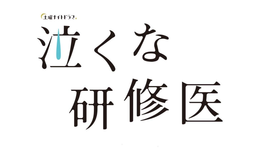 【ネタバレ】泣くな研修医の1話~最終回結末までのあらすじやキャスト・原作情報まとめ!