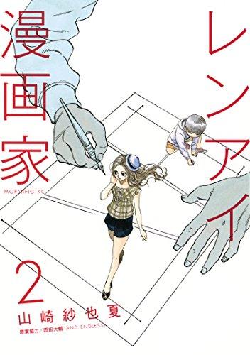 【ネタバレ】レンアイ漫画家の1話~最終回結末までのあらすじやキャスト・原作情報まとめ
