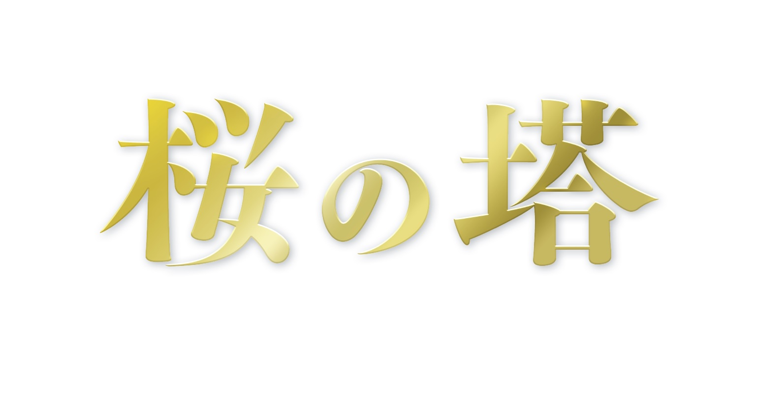【ネタバレ】桜の塔の1話~最終回結末までのあらすじやキャスト・原作情報まとめ!