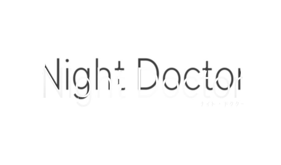 【ネタバレ】ナイトドクターの1話~最終回結末までのあらすじやキャスト・原作情報まとめ