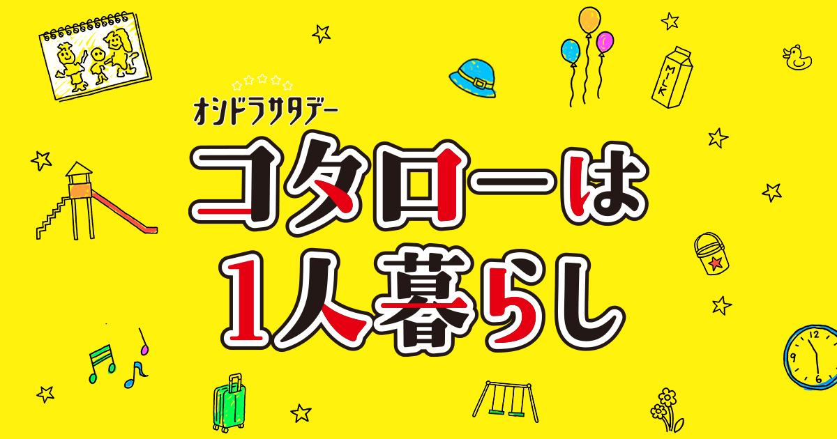 【ネタバレ】コタローは1人暮らしの1話~最終回結末までのあらすじやキャスト・原作情報まとめ!