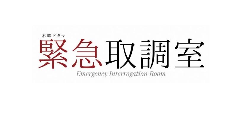 【ネタバレ】緊急取調室4の1話~最終回結末までのあらすじやキャスト・原作情報まとめ!