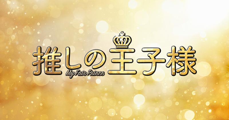 【ネタバレ】推しの王子様の1話~最終回結末までのあらすじやキャスト・原作情報まとめ