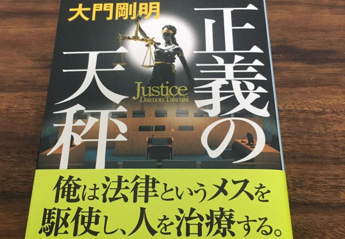 【ネタバレ】正義の天秤の1話~最終回結末までのあらすじやキャスト・原作情報まとめ