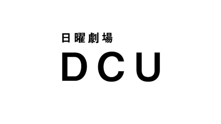 【ネタバレ】DCUの1話~最終回結末までのあらすじやキャスト・原作情報まとめ