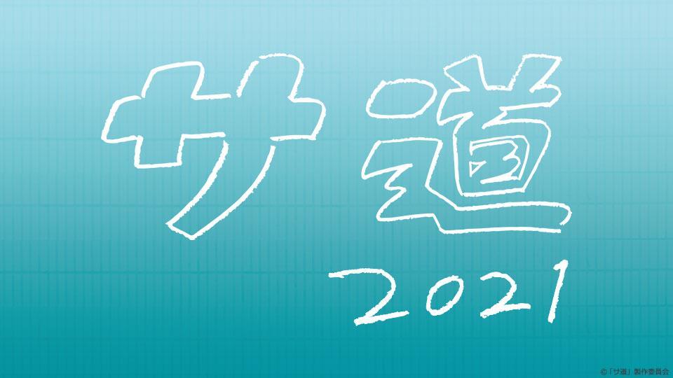 【ネタバレ】サ道2021の1話~最終回結末までのロケ地やキャスト・原作情報まとめ