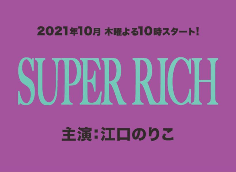 【ネタバレ】SUPER RICHの1話~最終回結末までのあらすじやキャスト・原作情報まとめ