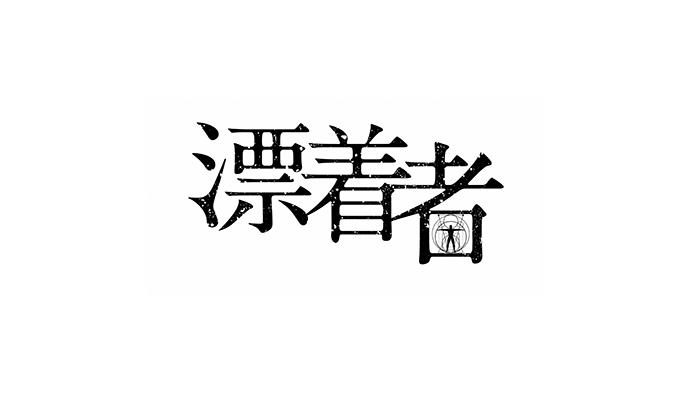 【ネタバレ】漂着者の1話~最終回結末までのあらすじやキャスト・原作情報まとめ!