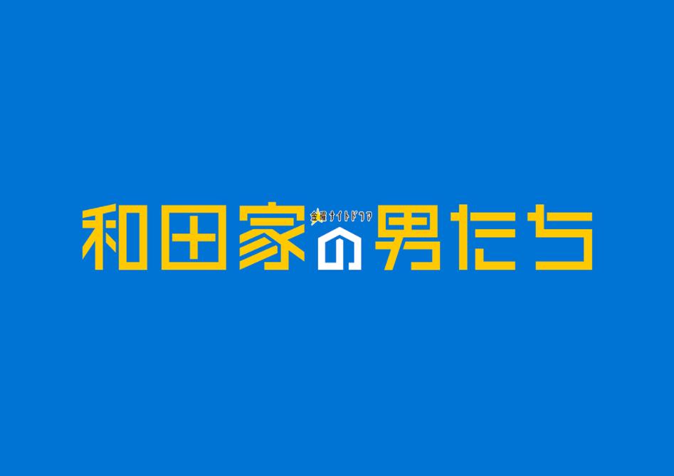 【ネタバレ】和田家の男たちの1話~最終回結末までのあらすじやキャスト・原作情報まとめ!