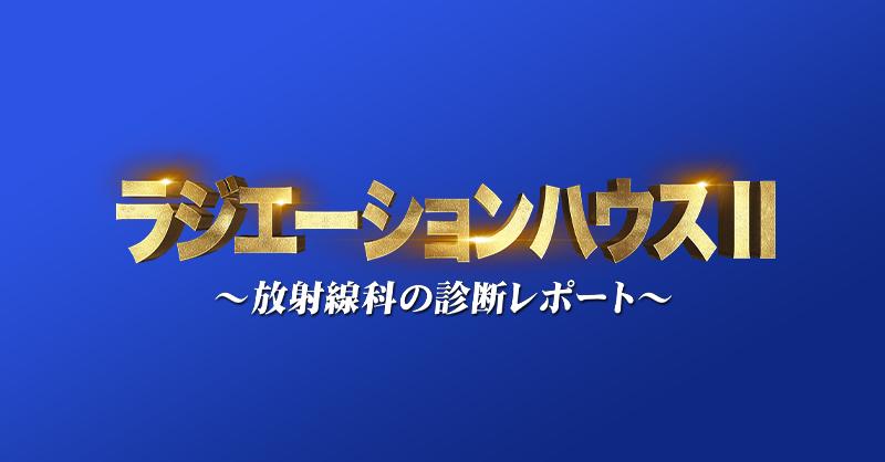 【ネタバレ】ラジエーションハウス(ラジハ)2の1話2話の全てを紹介!